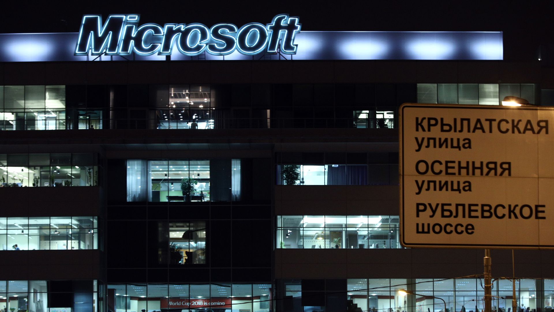 A Microsoft office in Moscow