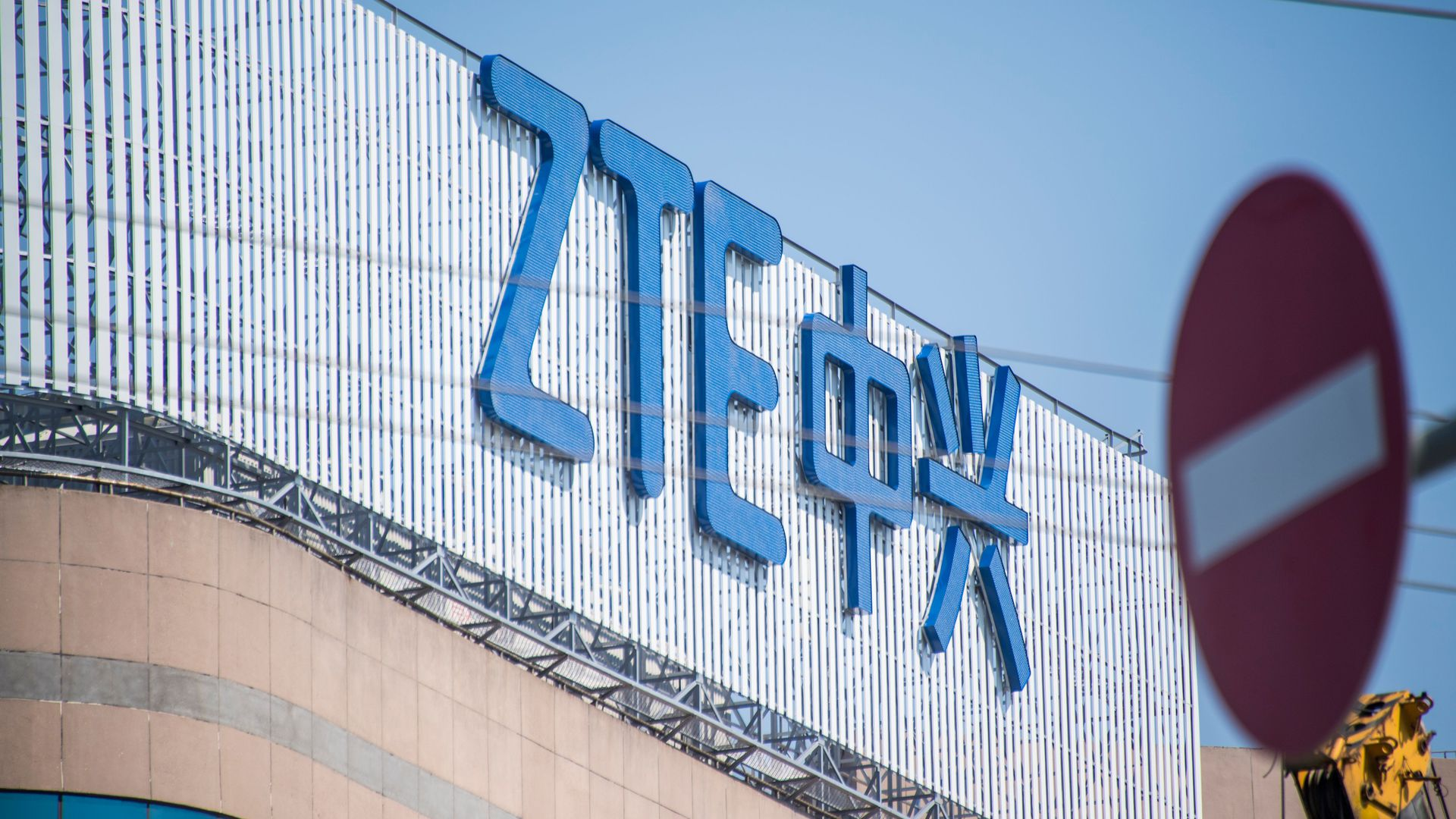 ZTE offices