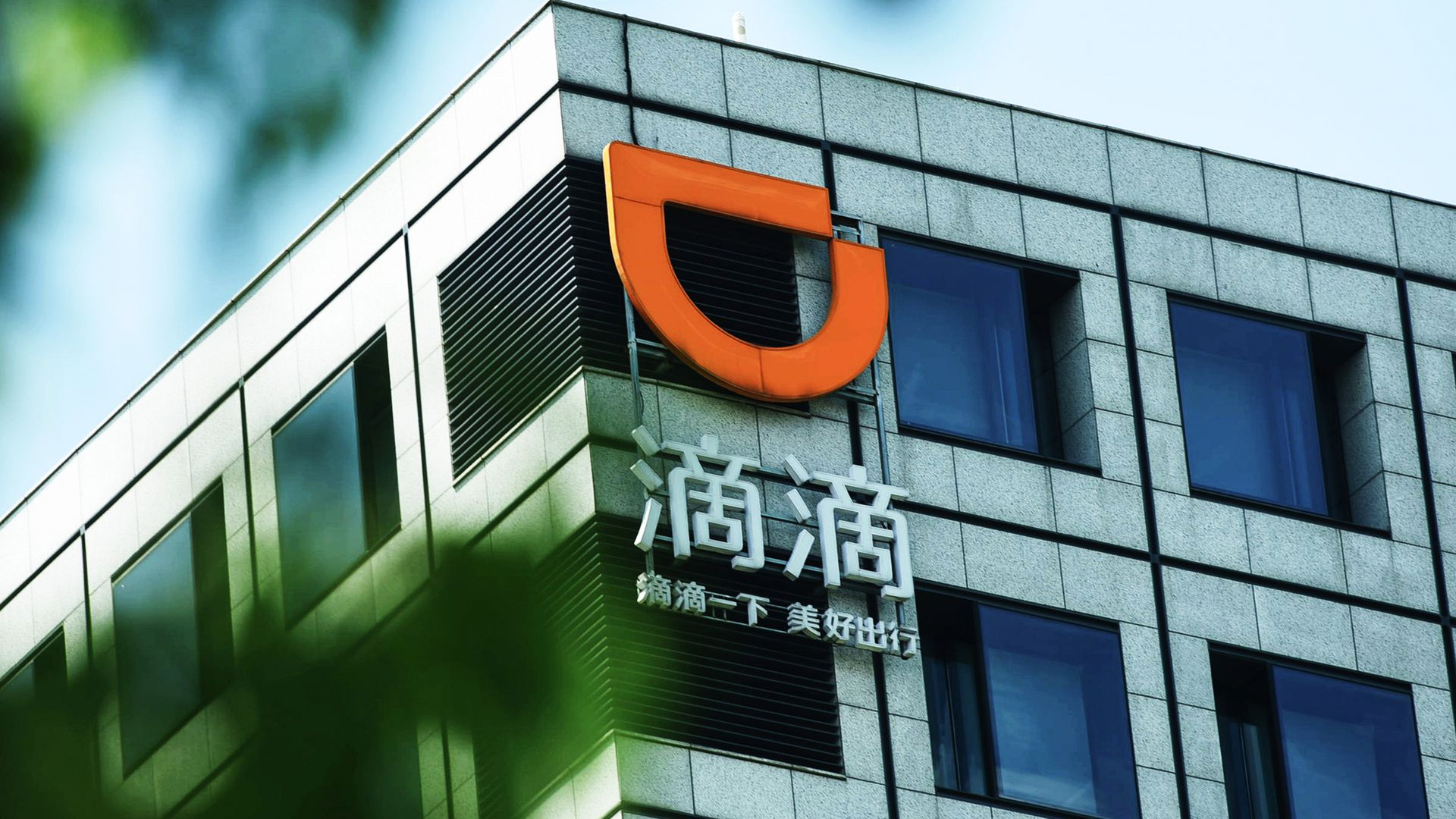 logo of Didi Chuxing displayed on a building in Hangzhou in China's eastern Zhejiang province