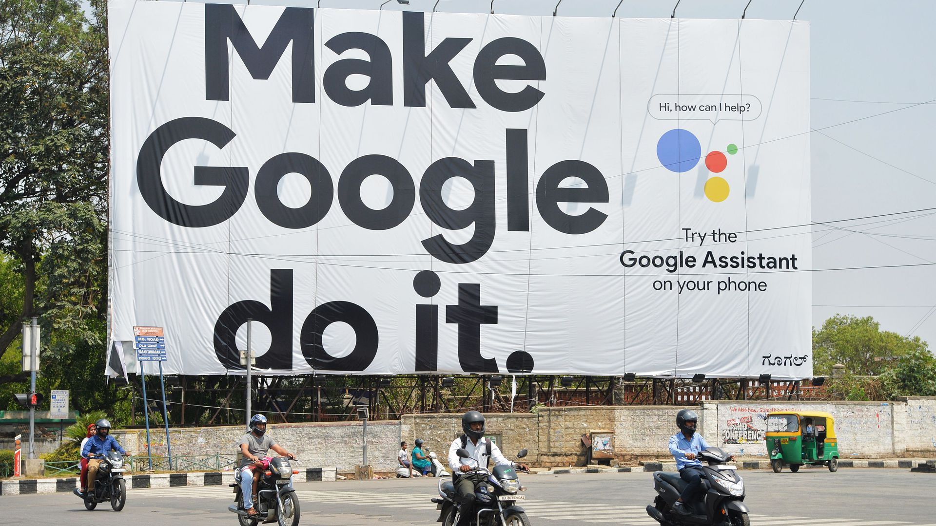 "Advertising banner reading ""Make Google do it"""