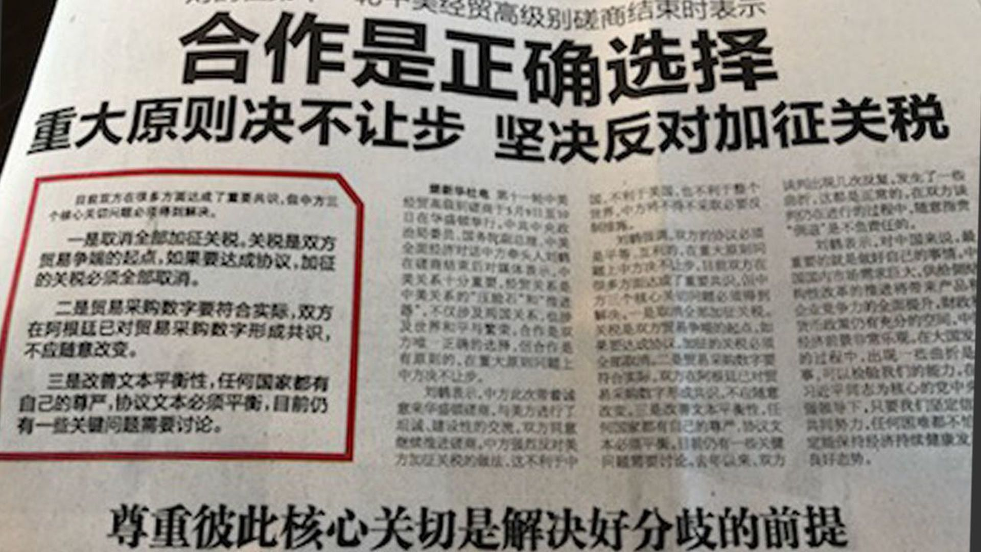 The Chengdu Commercial Daily, in the capital of Sichuan Province. (Photo courtesy Kevin Rudd)