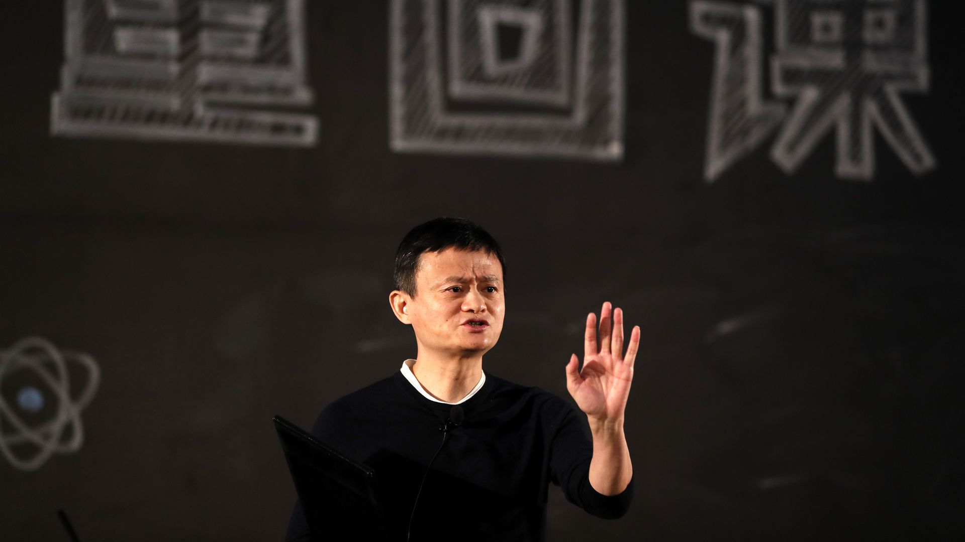 Jack Ma stands on a stage