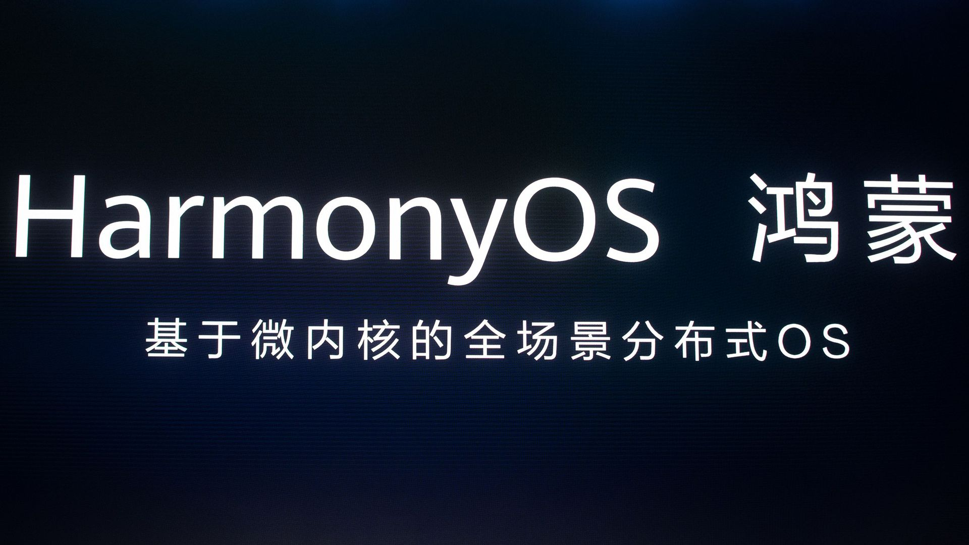 Huawei unveils its HarmonyOS at a developer conference on Friday.