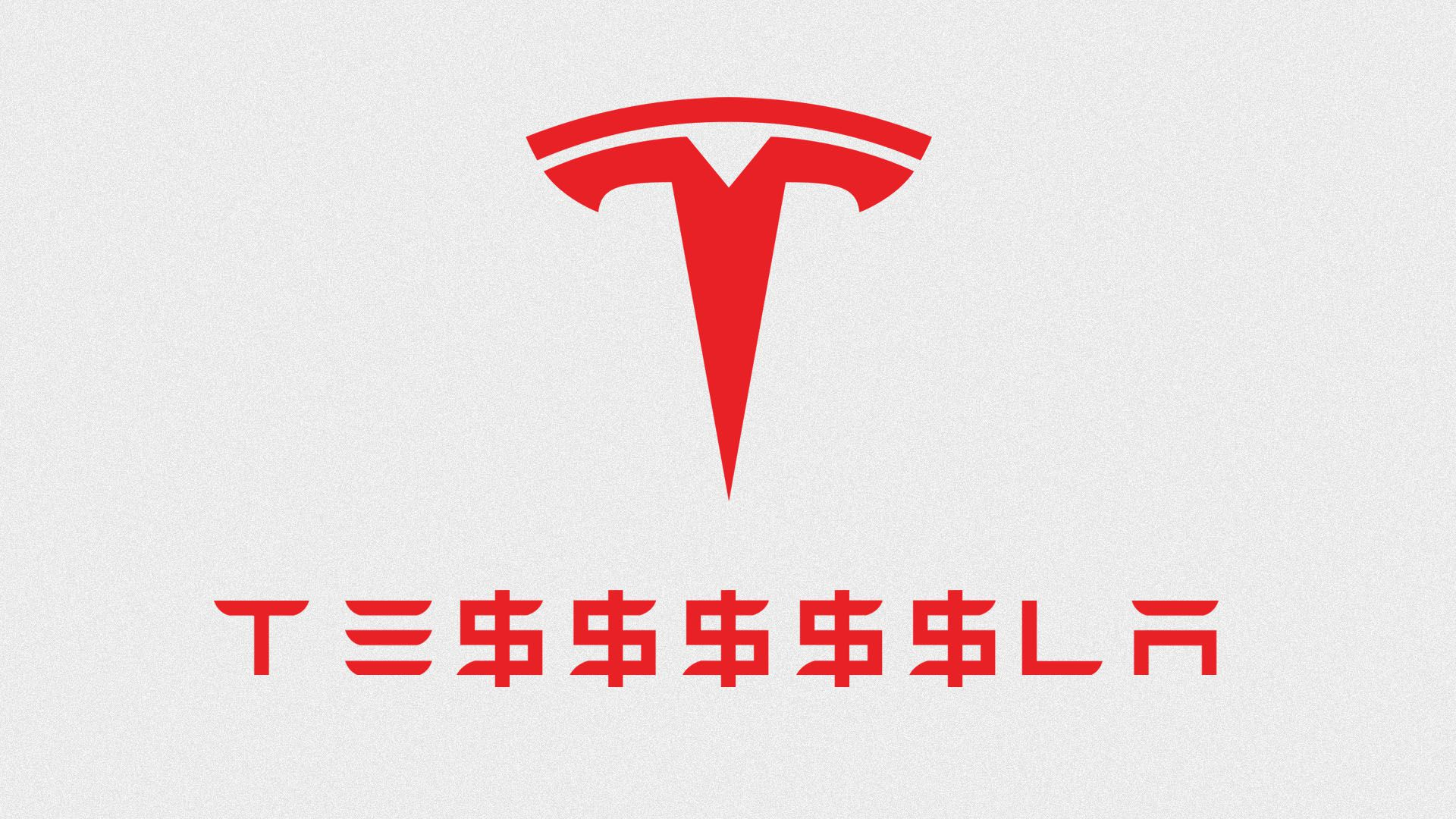 Illustration of the Tesla logo with multiple dollar signs in the middle