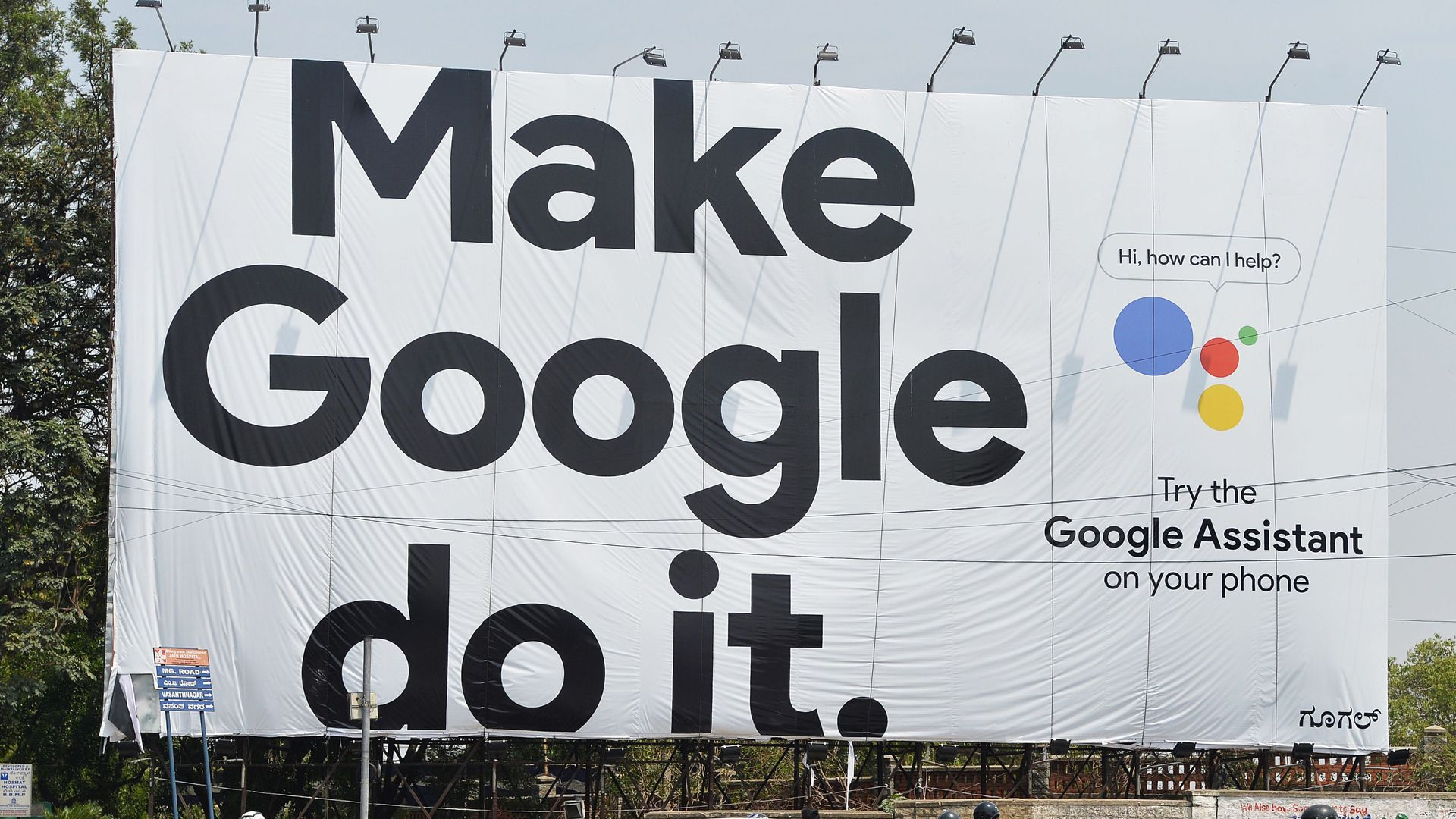 "Ad billboard reading ""Make Google do it."""