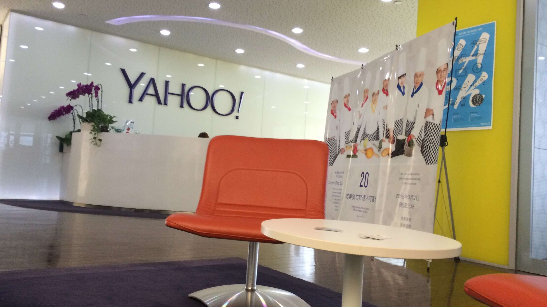 Yahoo Bejing offices