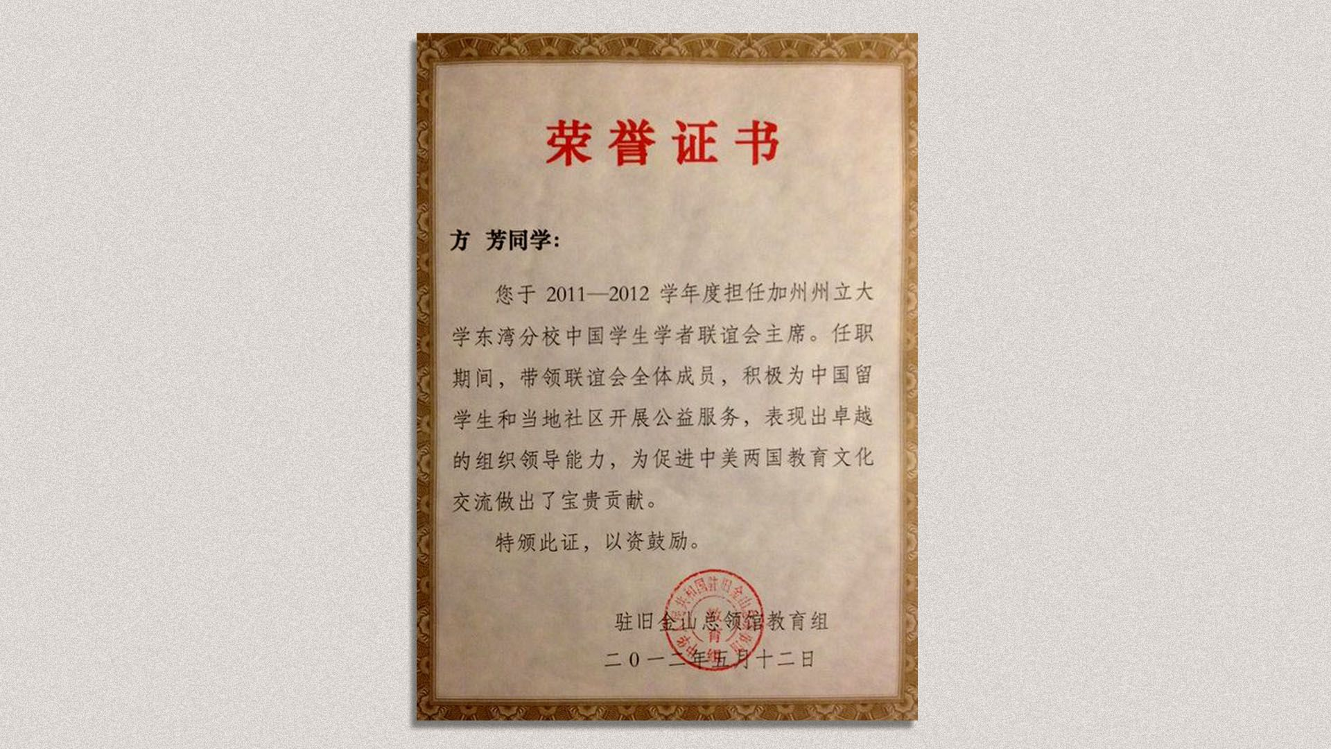 """A """"certificate of honor"""" awarded to Christine Fang by the Chinese consulate in San Francisco for her work serving as the president of the CSU East Bay Chinese Student Association."""