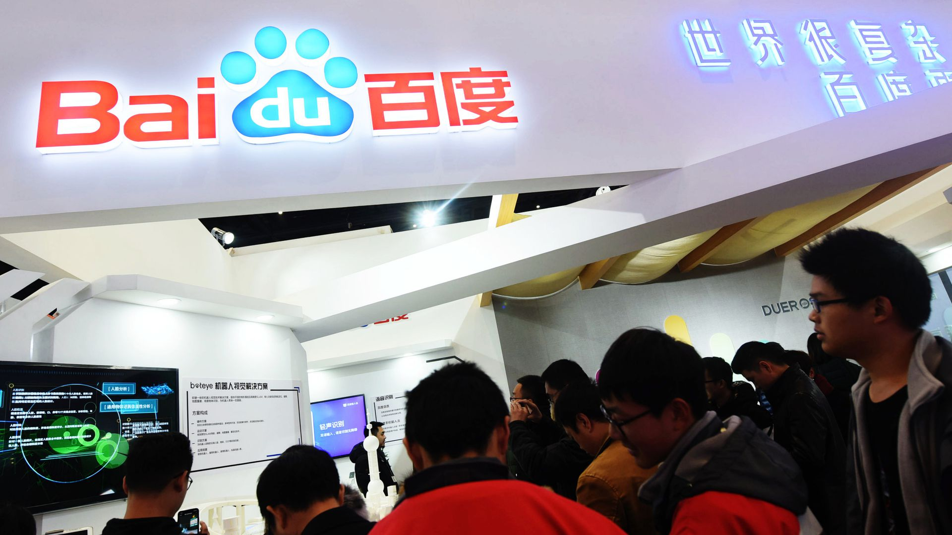 The Baidu booth at a Chinese trade show